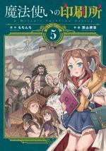 L'imprimerie des sorcières 5 Manga