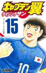 Captain Tsubasa: Rising Sun 15 Manga