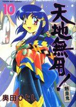 Tenchi Muyo ! 10 Manga