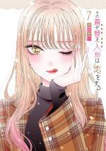 Sexy Cosplay Doll 7 Manga