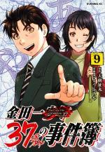 Kindaichi 37-sai no Jikenbo # 9