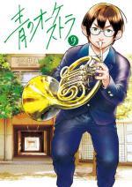 Ao no Orchestra 9