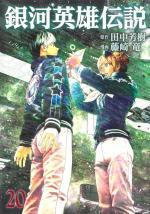 Les Héros de la Galaxie 20 Manga
