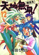 Tenchi Muyo ! 12 Manga