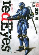 Red Eyes 25 Manga