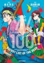 Bucket List Of the Dead 5 Manga