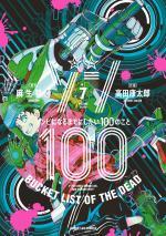 Bucket List Of the Dead 7 Manga
