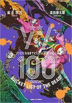 Bucket List Of the Dead 8 Manga