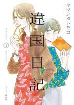 Entre les lignes 1 Manga