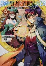 Réincarné dans un autre monde 12 Manga