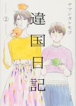 Entre les lignes 2 Manga