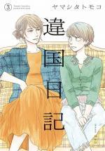 Entre les lignes 3 Manga