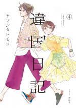 Entre les lignes 4 Manga