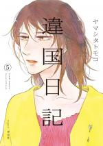 Entre les lignes 5 Manga