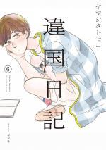 Entre les lignes 6 Manga