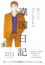 Entre les lignes 7 Manga