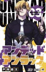 Undead Unluck # 3