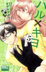 Haru × Kiyo 5 Manga
