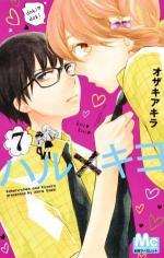 Haru × Kiyo 7 Manga