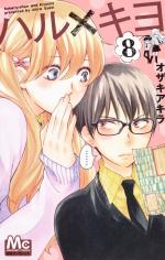 Haru × Kiyo 8 Manga