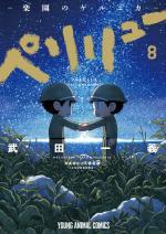 Peleliu 8 Manga