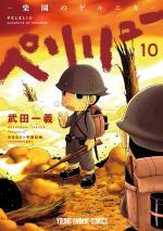 Peleliu 10 Manga