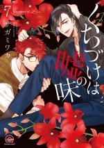 Un baiser au goût de mensonge 7 Manga