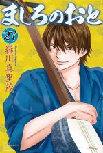 Mashiro no Oto # 27