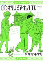 Olympia Kyklos 5 Manga