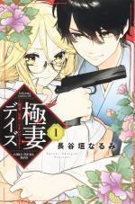 Trois Yakuzas Pour Une Otaku 1 Manga