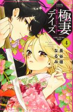 Trois Yakuzas Pour Une Otaku 4 Manga