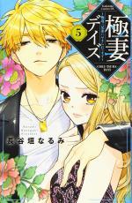 Trois Yakuzas Pour Une Otaku 5 Manga