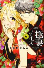 Trois Yakuzas Pour Une Otaku 6 Manga