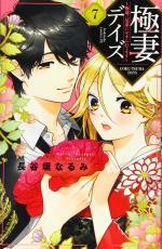Trois Yakuzas Pour Une Otaku 7 Manga