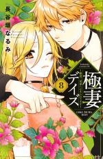 Trois Yakuzas Pour Une Otaku 8 Manga