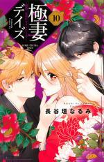 Trois Yakuzas Pour Une Otaku 10 Manga