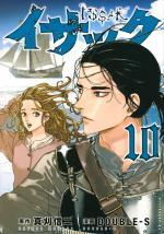 Issak 10 Manga