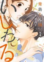 Aoshima-kun ha Ijiwaru 2 Manga