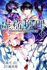 Stranger Case 15 Manga