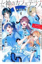 Megami no Café Terrace 1 Manga