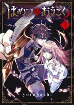 The Kingdoms of Ruin 1 Manga