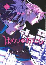 The Kingdoms of Ruin 4 Manga