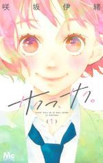 Sakura, Saku 1 Manga