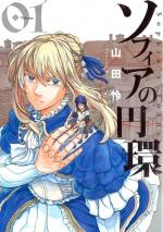 Le Lien du destin 1 Manga
