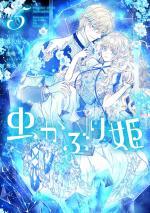 Mushikaburi-hime 5 Manga