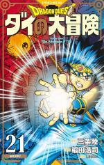Dragon Quest - La Quête de Dai  # 21