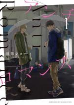 Anti Romance 1 Manga