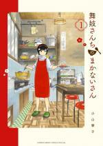 Maiko-san Chi no Makanai-san # 1