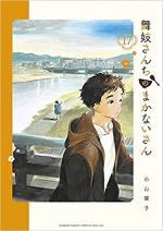 Maiko-san Chi no Makanai-san # 17
