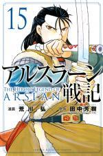 The Heroic Legend of Arslân 15 Manga